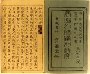 dizionario giapponese